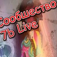 Сообшество 7б Live