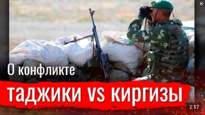 Константин Сёмин о конфликте между таджиками и киргизами