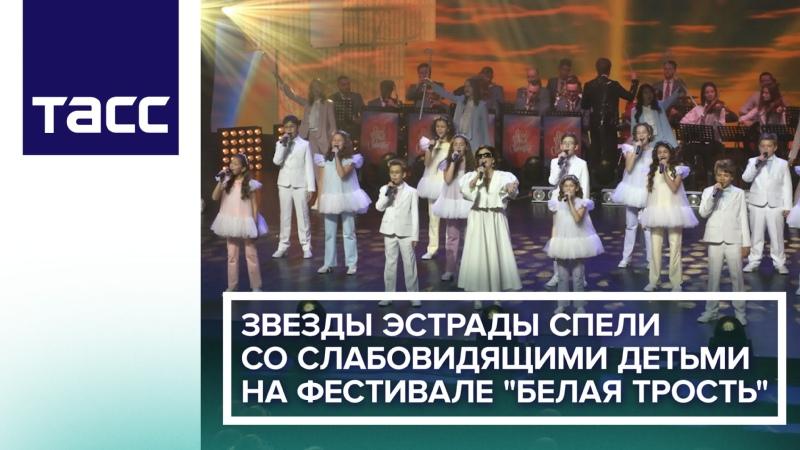 Звезды эстрады спели со слабовидящими детьми на фестивале Белая трость