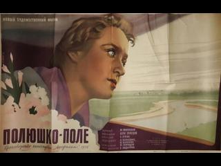 Полюшко-поле. 1956.