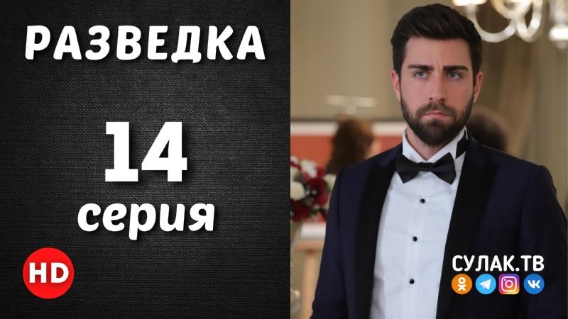 Разведка Teşkilat 14 серия 1080 р