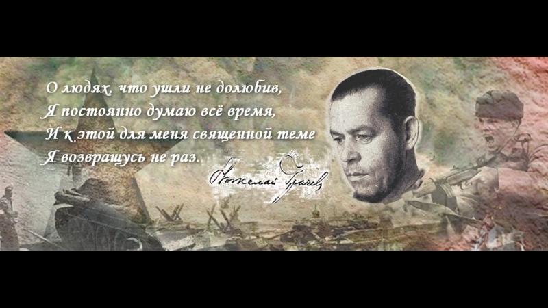 Николай Грачев О людях что ушли не долюбив Венок сонетов Часть 3