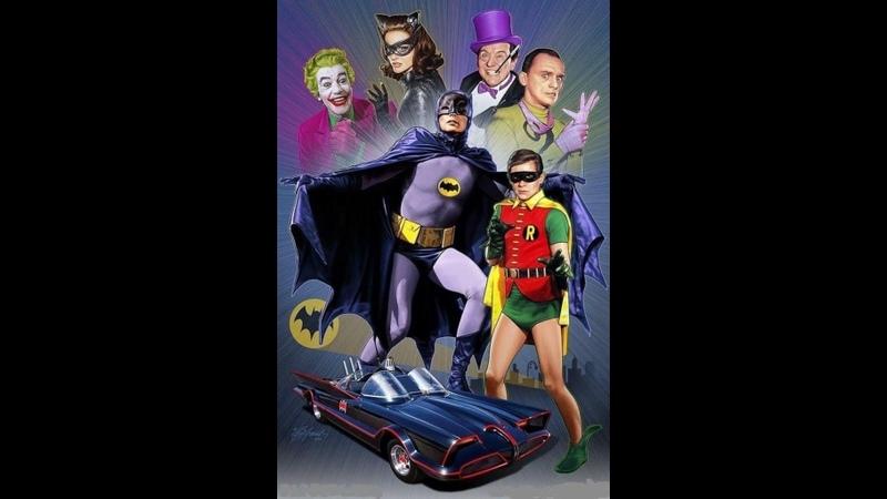 Бэтмен Batman 1966 12
