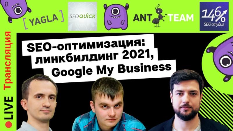 SEO оптимизация линкбилдинг Google My Business проработка сложных коммерческих запросов Yagla