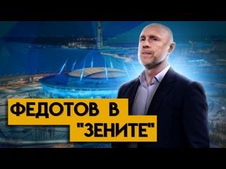 """Федотов вместо Семака в """"Зените"""". Есть ли смысл и реально ли это"""