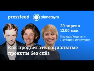 КраудфаУндеры с Наталией Игнатенко: как продвигать социальные проекты без слёз