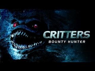Зубастики. Охотник за наградой / Critters: Bounty Hunter(2014)[RUS_Den904]