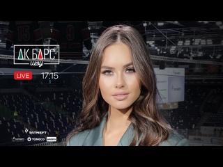 «Ак Барс Шоу» # 47 | Матч  против «Торпедо»