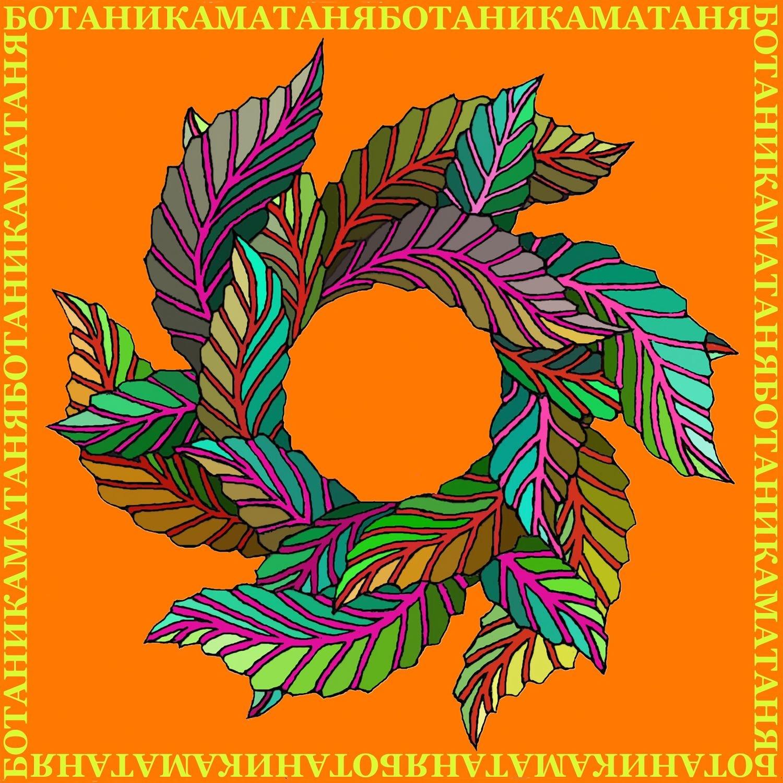 Ботаника album Матаня