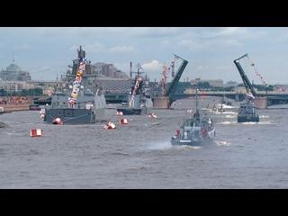 Главный военно-морской парад ()