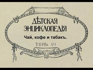 Чай, кофе и табакъ. Детская энциклопедия т. 6. 1914