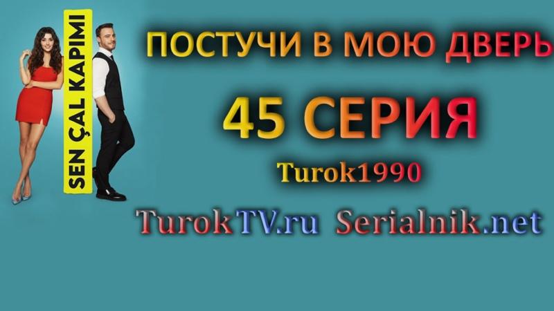 ПВМД 45 серия русская озвучка Turok1990 смотреть онлайн
