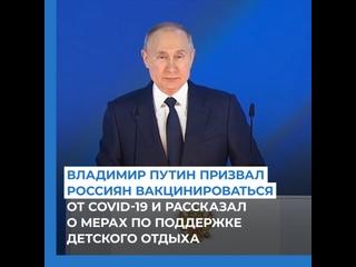 Владимир Путин призвал россиян вакцинироваться от COVID-19 и рассказал о мерах по поддержке детского отдыха