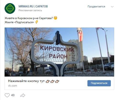 Как мы получили 1351 подписчика «Вконтакте» по 7₽ за 1 месяц для MRMAG.RU, изображение №19