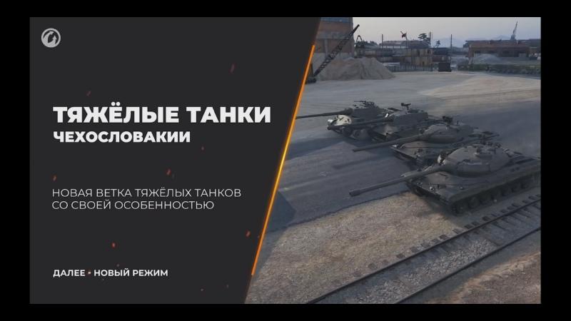 07 2021 World of Tanks Общий тест обновления 1 14 новая карта режим ветка измен ия ЛБЗ для САУ и многое др