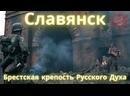 ⚡️ЧВК Пегов⚡️Народный мэр Славянска о начале войны, Гиркине и разведчиках НАТО⚡️ 720p