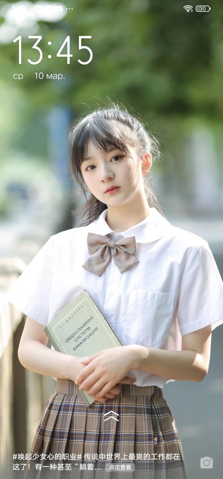 Что читают китайские девочки