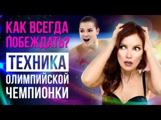 Аделина Сотникова интервью! Секреты олимпийской чемпионки по фигурному катанию. Сила в мысли
