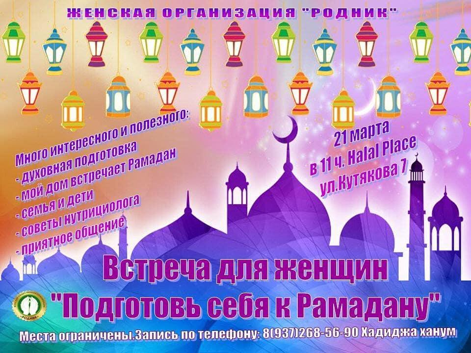 Пресс-служба Духовного управления мусульман Саратовской области приглашает женщин на встречу, посвящённую предстоящему Рамадану