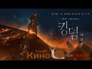 Королевство зомби: История Ашинь (2021 Южная Корея) ужасы боевик фэнтези mvo sub смотреть фильм/кино/трейлер онлайн КиноСпайс HD