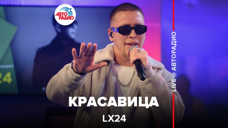 Lx24 Красавица LIVE @ Авторадио