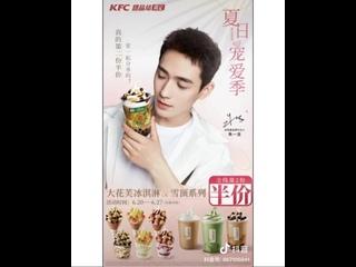 #ZhuYiLong #ЧжуИлун реклама KFC DY