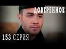 Турецкий сериал Доверенное - 153 серия русская озвучка