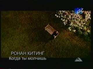 Декодер (MTV Russia, 2000) Ronan Keating - When You Say Nothing at All