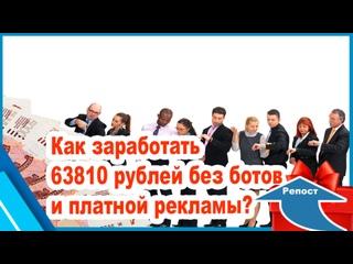 Как он заработал в Живой очереди 63810 рублей без ботов и платной рекламы?