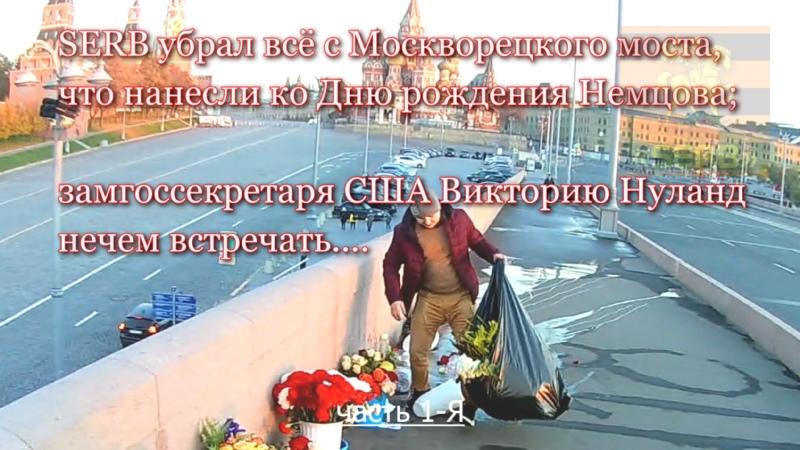 SERB убрал всё с Москворецкого моста что нанесли ко Дню рождения Немцова В Нуланд нечем встречать