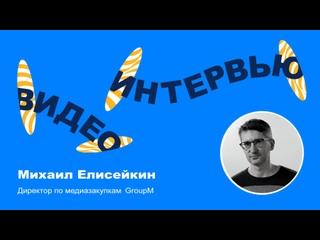 """Михаил Елисейкин: «E-com — это """"Сапсан"""", на который проданы все билеты»"""