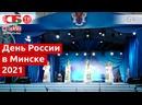 День многонациональной России в Минске - концерт у ратуши ПРЯМОЙ ЭФИР