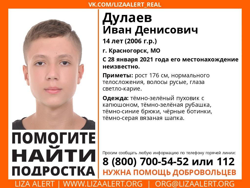 Внимание! Помогите найти подростка!nПропал #Дулаев Иван Денисович, 14 лет,г