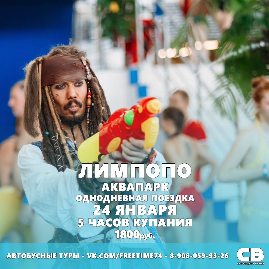 """Афиша Поездка в Аквапарк """"Лимпопо"""", 24 января."""