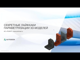 Autodesk Inventor Параметризация 3D-моделей