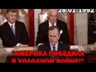 Америка победила СССР в холодной войне! Джордж Буш 28 января 1992 г. (Хроники войны цивилизаций)  НОД