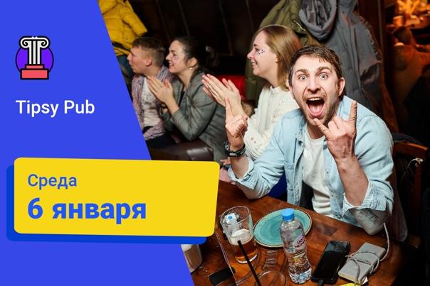 06.01.2021 (Tipsy Pub) (156 фото)