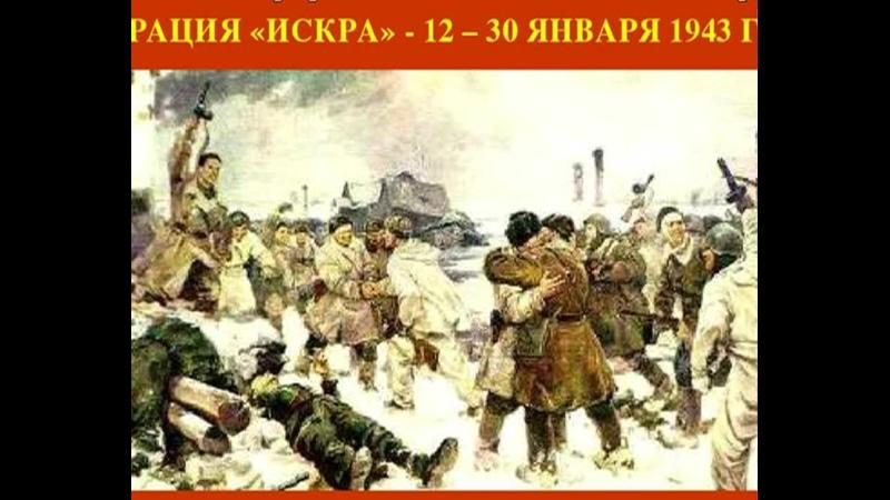 Блокада Ленинграда Прорыв