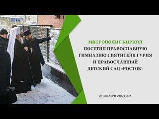 Митрополит Кирилл посетил православную гимназию и садик