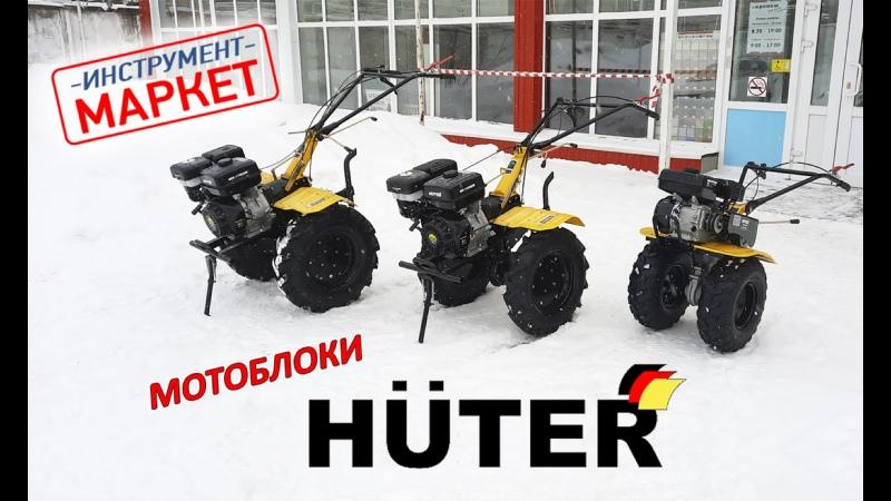 Мотоблоки HUTER