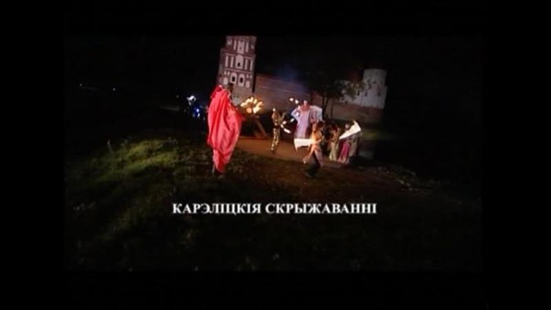 Док ф Кореличские перекрестки БТ телецикл Земля белорусская 2012