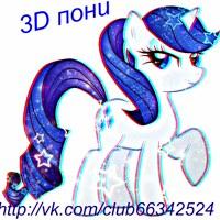 3D пони