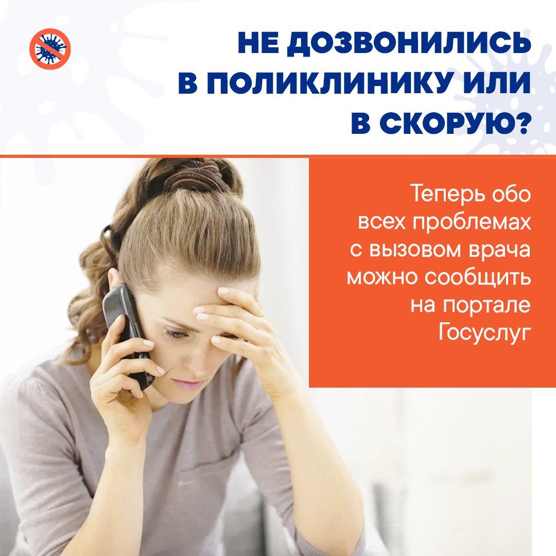 Не удается дозвониться в скорую? Сообщить о проблеме теперь можно на Едином портале госуслуг