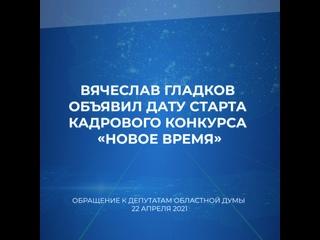Вячеслав Гладков объявил дату старта кадрового конкурса «Новое время»