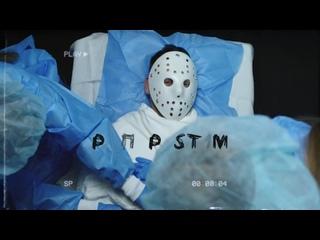 ST1M feat. Злой Малой — Идеальный пациент