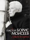 Персональный фотоальбом Бориса Моисеева