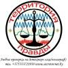 Детектор лжи Беларусь Полиграф Территория правды