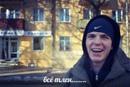 Личный фотоальбом Арсения Игумнова