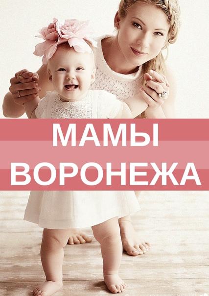 Мамы Воронежа   паблик