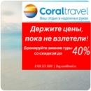 Фотоальбом Coral Dagestan